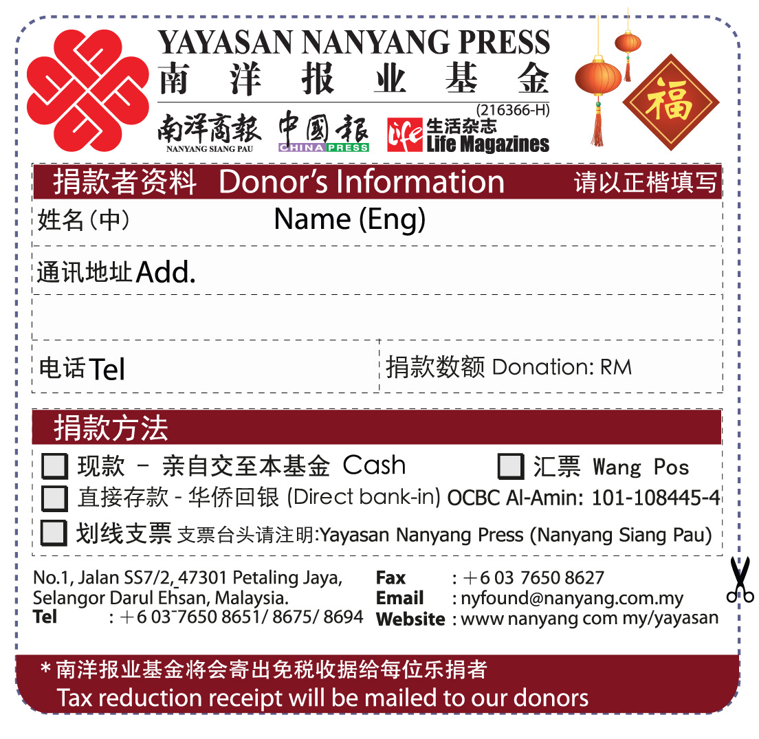 Chinese New Year fundraising: donation form