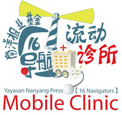 16 Navigators - Mobile Clinic