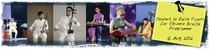 Concert to Raise Funds for Chinese Braille Programme, 6 August 2012