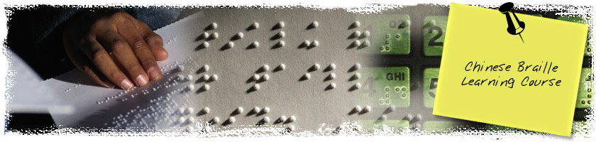 Chinese Braille Learning Course