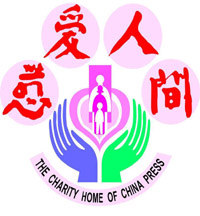 China Press Charity Home