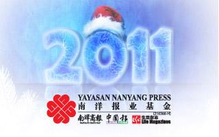Fundraising for Christmas, December 2011