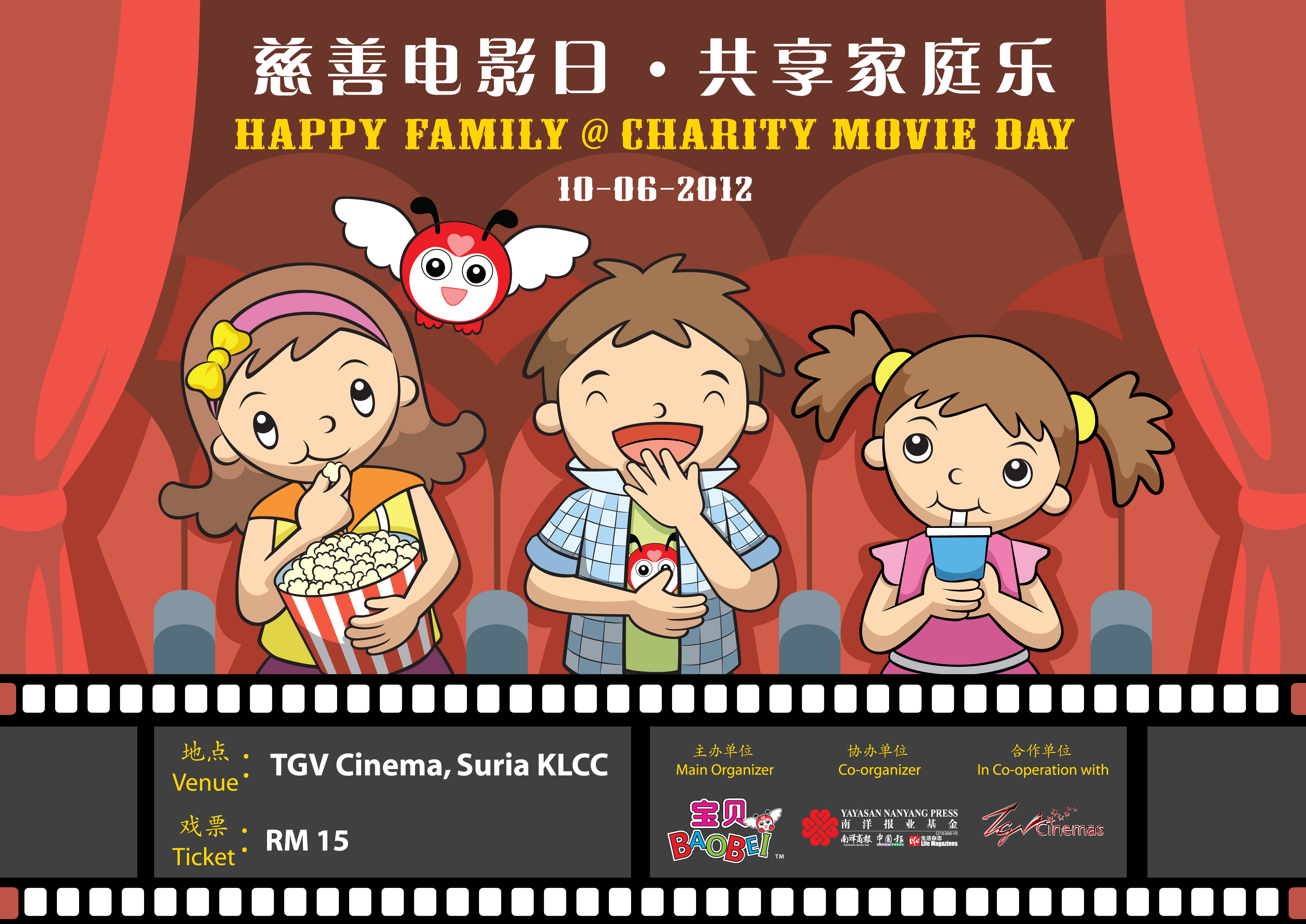 Happy Family Charity Movie Day